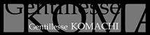 Gentillesse KOMACHI/ジャンティエスコマチ